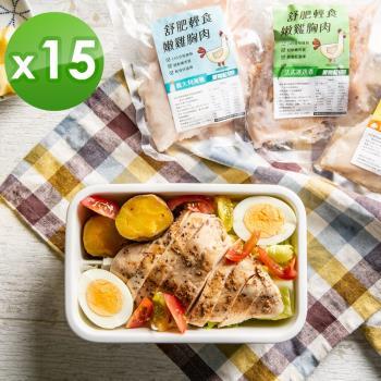 果物配-舒肥輕食高蛋白嫩雞胸肉-口味任選15包組(每包/約200g)