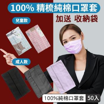 LooCa(50入-贈夾鏈袋)100%純棉口罩外套組