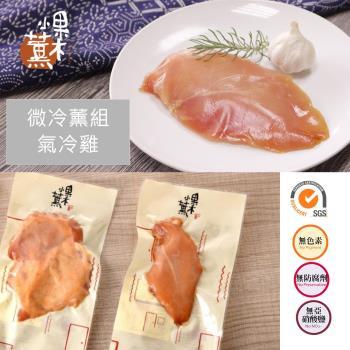 【果木小薰】微冷薰組-冷薰雞腿排3包+冷燻雞胸肉3包