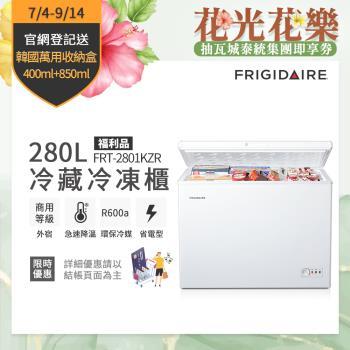 防疫下殺 美國富及第Frigidaire 280L 商用等級冷藏冷凍櫃 FRT-2801KZR 福利品