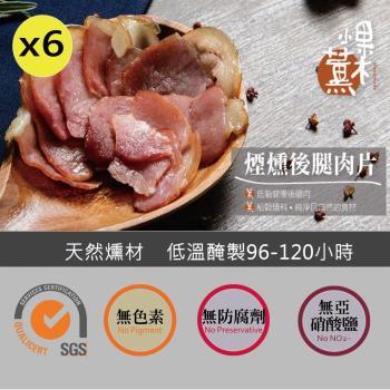 【果木小薰】果木煙燻豬後腿肉片(台灣)組-150克X 6包--榮獲比利時iTQi獎章