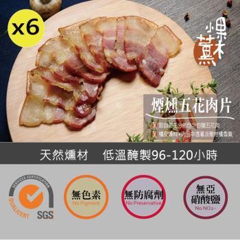 【果木小薰】果木煙燻豬五花肉片組(台灣)-150克X 6包