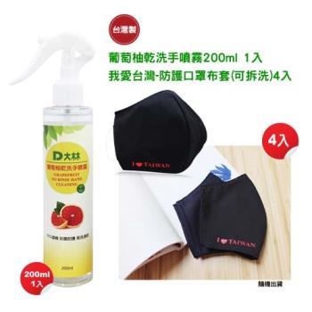 【大林】葡萄柚乾洗手噴霧200ml 1入+我愛台灣-防護口罩布套(可拆洗)4入組
