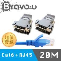 Bravo-u Cat6超高速網路線20米/VGA轉RJ45訊號延長器套組