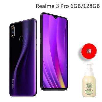 Realme 3 Pro 6GB/128GB 低價旗艦機 【原廠整新品 送抗菌洗手乳】