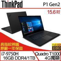 Lenovo 聯想 ThinkPad P1 Gen2 行動工作站筆電 15.6吋/i7-9750H/16G/PCIe 1T SSD/T1000/W10P 一年保