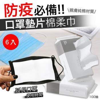 【防疫必備】SGS親膚純棉防疫口罩墊片棉柔巾 100片/包(超值6包)