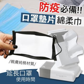 【防疫必備】SGS親膚純棉防疫口罩墊片棉柔巾(隨身包/家庭包任選)