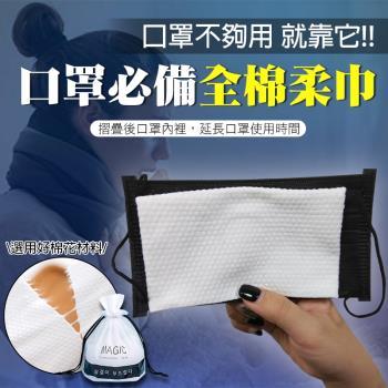 【防疫必備】SGS韓國熱銷 拋棄式防飛沫口罩防護全棉柔巾(超值2包)
