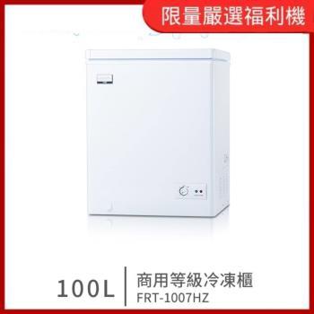 福利品Frigidaire 富及第 100 公升商用臥式冷凍櫃FRT-1007HZ庫