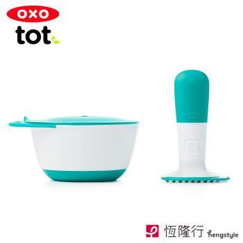 【OXO】 tot 好滋味研磨碗-靚藍綠(原廠公司貨)