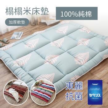 R.Q.POLO 100%純棉 日式榻榻米和室床墊/厚度12cm/多款任選(單人)