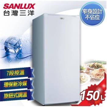 防疫必備現貨  SANLUX台灣三洋150公升直立式冷凍櫃 SCR-150A-庫(C)