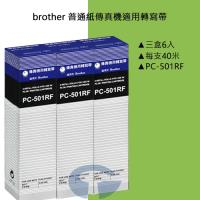 brother 傳真機 FAX-575 適用轉寫帶 PC-501RF (3盒6入)