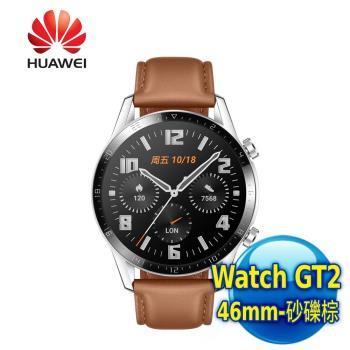 HUAWEI 華為 Watch GT2 智慧手錶-時尚款 (46mm/砂礫棕)