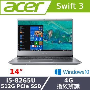Acer宏碁 S40-20-54SN 輕薄筆電 14吋/i5-8265U/4G/PCIe 512G SSD/W10 月光銀