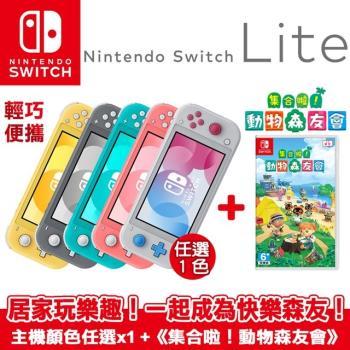 任天堂 Nintendo Switch Lite 主機(台灣公司貨)+動物森友會(動物之森)-中文版