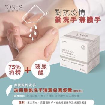 75%酒精+玻尿酸乾洗手清潔保濕凝露(隨身包)1盒