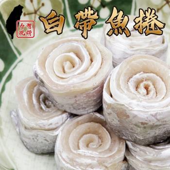 【鮮食煮藝】台灣現撈鮮嫩白帶魚捲(500g±10%/包)X15包