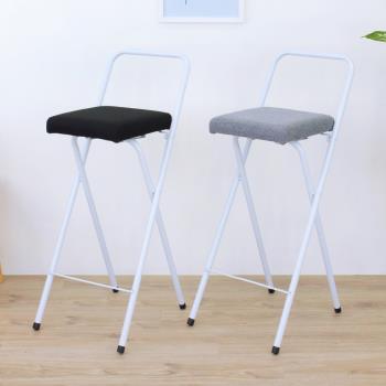 頂堅 鋼管(厚型沙發織布椅座)高腳折疊椅 吧台椅 高腳椅 櫃台椅 餐椅 洽談椅-二色可選