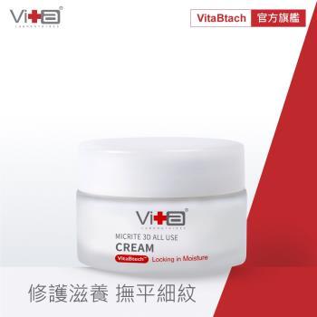 Swissvita薇佳 微晶3D全能乳霜60g (VitaBtech升級版)