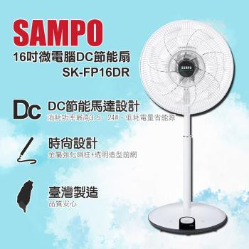SAMPO聲寶 16吋DC遙控立扇風扇SK-FP16DR