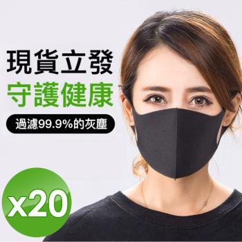【明星同款】奈米碳纖維防塵口罩-20入組