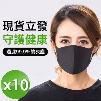 【明星同款】奈米碳纖維防塵口罩-10入組