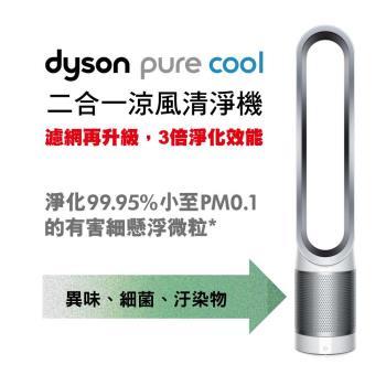 Dyson戴森 Pure Cool二合一涼風空氣清淨機風扇TP00(時尚白)-庫↘登錄送濾網+CORKCICLE保溫瓶