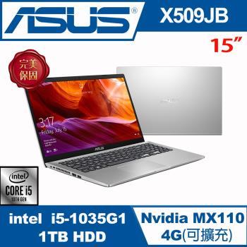 ASUS華碩 X509JB-0121S1035G1 戰鬥筆電 冰柱銀 15吋/i5-1035G1/4G/1T/MX110/W10