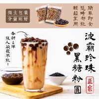 【台灣正宗】波霸珍珠黑糖粉圓70gx20包/袋