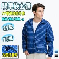 JORDON 男款 條紋 輕巧防曬風衣/外套 3021 藍色