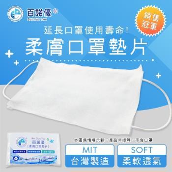 【百諾優】MIT透氣柔膚口罩墊片(500片)