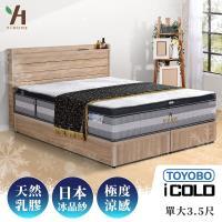 【伊本家居】日本ICOLD冰晶紗加厚乳膠高分子冷壓科技棉床墊  3.5尺