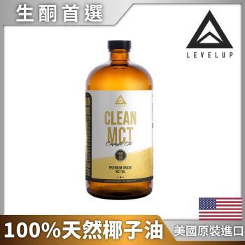 美國LEVELUP 100%純淨C8 MCT中鏈油 純椰子油萃取 (473ml/瓶) 加贈康定洗髮精10ml*5