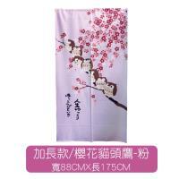台灣製造日式和風門簾-【加長款】/櫻花貓頭鷹-粉