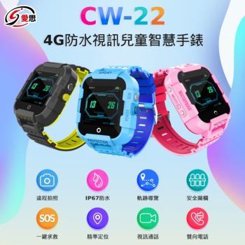 IS愛思 CW-22 LTE視訊定位關懷兒童智慧手錶
