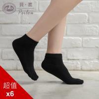 (集氣)PEILOU 貝柔台灣製舒服棉五指襪(6入組)(有加大)