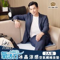 格藍傢飾-AIR Fit涼感支撐空氣坐墊-2人座