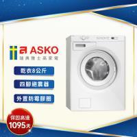 送ASKO收納櫃底座(洗衣房配件)+環保洗衣精【瑞典ASKO】8斤滾筒式洗衣機W6424
