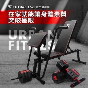 Future Lab. 未來實驗室 URBANFITNESS 城市健身組 36kg啞鈴組+健身椅 坐姿划船 大腿延伸 臥推 肩推 划船