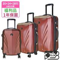 (福利品  20+24+28吋)  王者之翼加大ABS硬殼箱/行李箱 (咖啡)