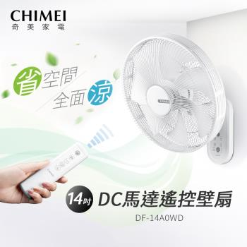 CHIMEI奇美 14吋DC馬達省電遙控壁扇風扇 DF-14A0WD