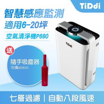 TiDdi 智慧感應空氣清淨機P680 ★送紅酒瓶隨手吸塵器SJ80★