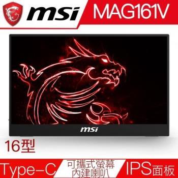 msi微星 Optix MAG161V 15.6吋IPS面板便攜式隨身螢幕