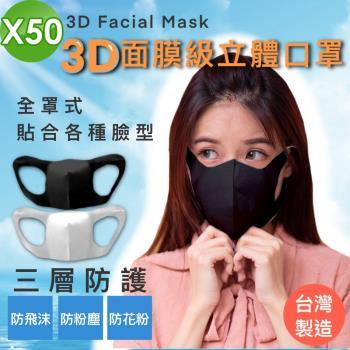 全防護 外銷款 台灣製 3層防護 面膜級 3D立體口罩 50入 (平面成人大人兒童小孩抗菌面罩)