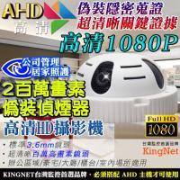 KINGNET 監視器攝影機 微型針孔攝影機 偵煙型 AHD 高清類比 高清顯像晶片 HD 1080P 偽裝偵煙型攝影機
