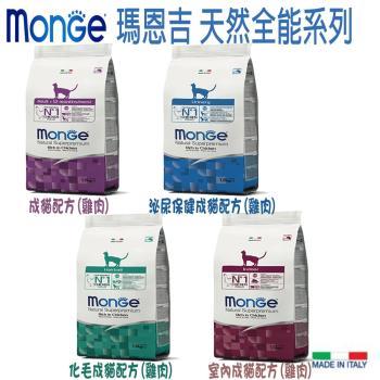 Monge 瑪恩吉 天然全能貓雞肉系列-共4款 1.5kg X 1包