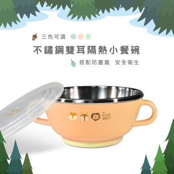 晉易 (三色可選)兒童安全304不鏽鋼雙耳隔熱止滑餐碗 幼兒安全餐具 附蓋學習餐碗