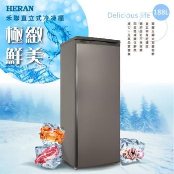 防疫必備【結帳驚喜價】HERAN禾聯 188L直立式冷凍櫃 HFZ-1862-庫(Y)